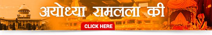 Ayodhya Banner
