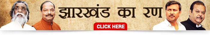 Jharkhan Banner